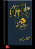Стругацкие - собрание сочинений. Том 1. 1955-1959