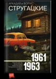 Аркадий и Борис Стругацкие. Собрание сочинений. Том 3. 1961-1963
