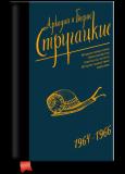 Стругацкие - собрание сочинений. Том 4. 1964-1966