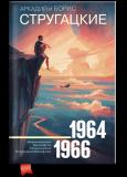 Аркадий и Борис Стругацкие. Собрание сочинений. Том 4. 1964-1966