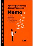 Memo: Секреты создания структуры и персонажей в сценарии (твердый переплет)