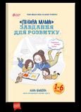 «Лінива мама»: завдання для розвитку