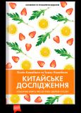 Китайське дослідження. Класична книга про зв'язок здоров'я та їжі