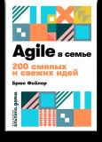 Agile в семье. 200 смелых и свежих идей (карманный формат)