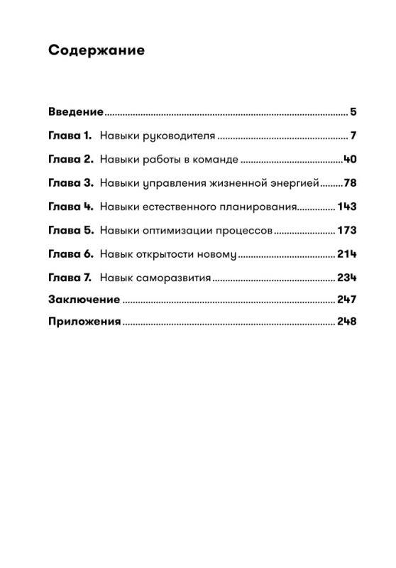 Тайм-менеджмент в семье. 7 навыков эффективных родителей (карманный формат)