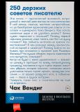 250 дерзких советов писателю (мягкая обложка)