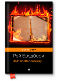 451° по Фаренгейту (мягкая обложка) Pocketbook
