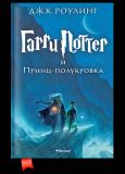 Гарри Поттер и Принц-полукровка (Книга 6)