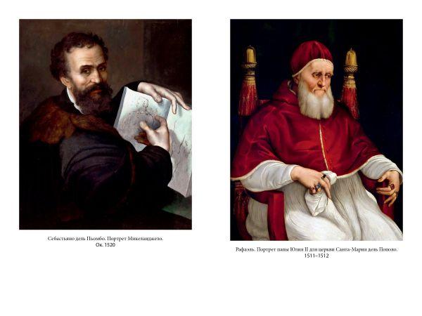 Микеланджело и Сикстинская капелла