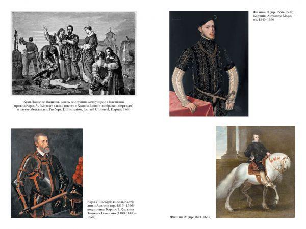 Краткая история Испании
