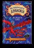 Як приручити дракона. Як зрадити драконського героя Книга 11