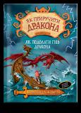 Як приручити дракона. Як подолати гнів дракона Книга 12