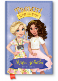 Таємні принцеси. Модні забави. Книжка 9