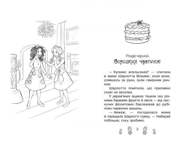 Таємні принцеси. Блискуче випікання. Книжка 10