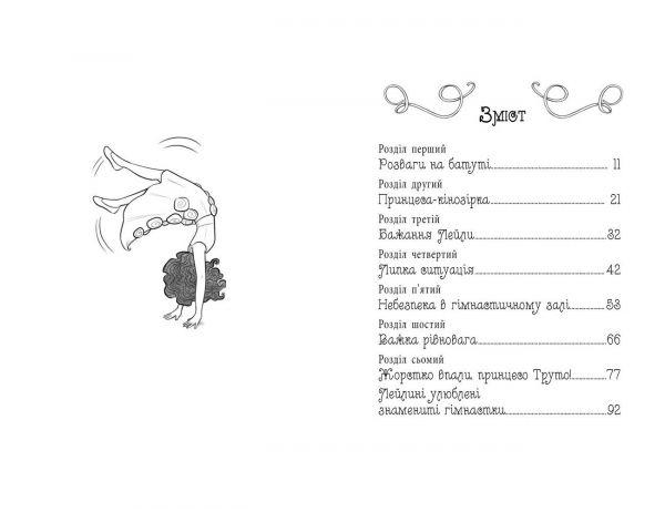 Таємні принцеси. Гімнастична слава. Книжка 11
