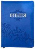 Біблія (10457) (синя обкладинка)